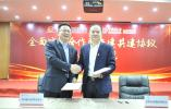 三年授信50亿 金华中行与金投集团开启全面战略合作