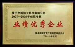 2009年任期考核