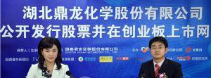 湖北鼎龙化学股份有限公司首次公开发行股票发行仪式