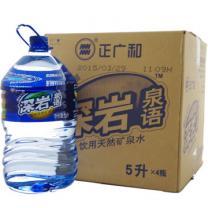 正广和 深岩泉语天然矿泉水5L*4桶/箱 18:00前订次日送达