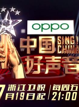 中国好声音精彩集锦