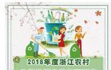 浙江通报表扬46个县(市、区) 宁波有5地上榜