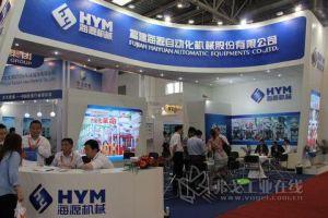福建海源自动化机械股份有限公司盛装参展第十三届中国国际冶金展览会