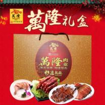 万隆好运礼盒 老字号杭州特产小吃 酱鸭 香肠 火腿 年货大礼包