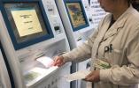 家里也能打发票,国科大华美医院门诊全面启用电子发票