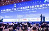 """全球百余家集成电路企业齐聚南京 构建""""芯""""生态"""