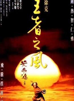 黄飞鸿之四:王者之风 粤语版
