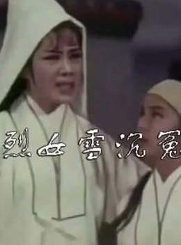 烈女雪沉冤 粤语版