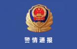 重磅!鄯善温商贷涉嫌非法吸收公众存款被温州警方立案调查