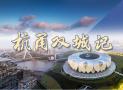 """前后脚跨入万亿俱乐部 杭甬""""双城记""""迎来新舞台"""