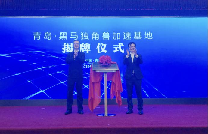 王清宪:让独角兽成为青岛的现象级产业景象