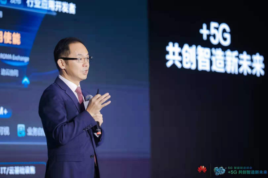 华为丁耘:今年5G ToB将走向规模化商用 要点亮1000座智慧工厂