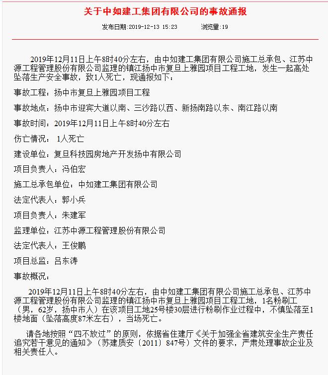 江苏扬中复旦上雅园项目发生安全事故 施工总承包单位是中如建工