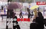"""""""下雨也不能停!""""大妈大爷撑伞大跳广场舞"""