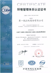 第一拖拉机股份有限公司荣誉证书