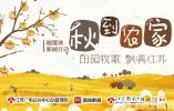 【秋到农家】城市让生活更美好,乡村让城市更向往!带你去西渚看茶山