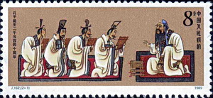 《孔子诞生二千五百四十周年》邮票