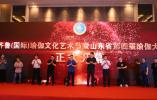 山东省第四届瑜伽大会今日开幕打造山东最美瑜伽盛会