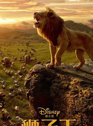 狮子王 2019 普通话版