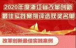 宁波5个案例入选省级名单