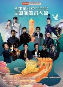 第五届中国北京国际魔术大会