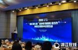 稳外贸 防风险 促合作 浙江银行业开展外贸企业集中宣讲活动