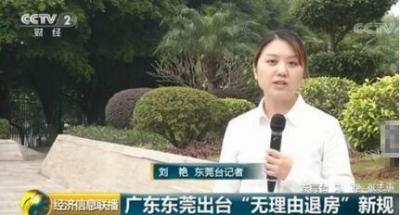 """东莞出台全国首个""""无理由退房""""新规 将会带来哪些影响?"""