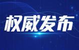 """丹阳市人民医院出现""""疑似病例""""和""""某医师被处分""""?真相来了"""