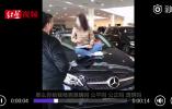奔驰4S店再现纠纷:兰州一女子坐在展车引擎盖上维权
