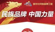 新华社民族品牌工程入选企业:贵州茅台