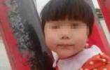 淄川3岁女孩张煜涵遇害案,凶手改判死刑立即执行
