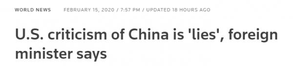 中国外长的反击刷屏 美国三巨头在慕尼黑有些尴尬