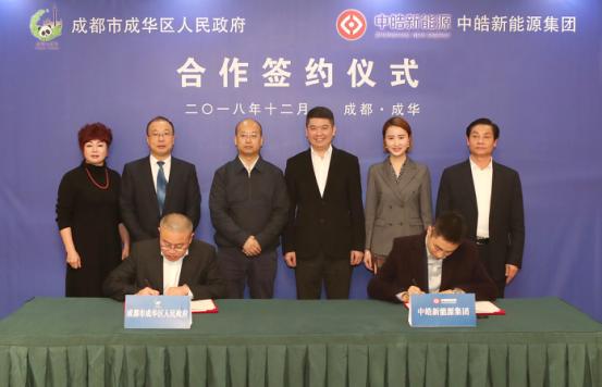 投资10亿!中皓新能源与成都市成华区人民政府成功签约!