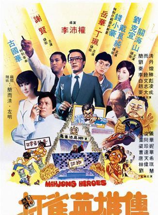 打雀英雄传 1981
