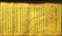 林则徐向清朝道光皇帝奏报收缴鸦片情况奏折