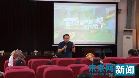 """""""我和我的祖国""""青少年双语朗读活动在沪启动"""