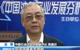 中国油气产业蓝皮书昨天发布 我国海外油气权益产量突破2亿吨