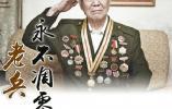 老兵永不凋零 济南战役中曾获一等功92岁老兵袁永福18日晚间辞世