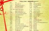 """直播预告丨嘉兴市微型党课""""不忘初心 牢记使命""""主题预赛"""