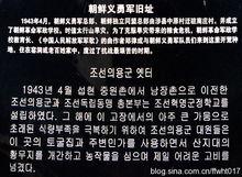 涉县当地的朝鲜义勇军旧址