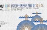建好校友圈 扩大朋友圈 南京美西地区校友会关注南京创新名城发展