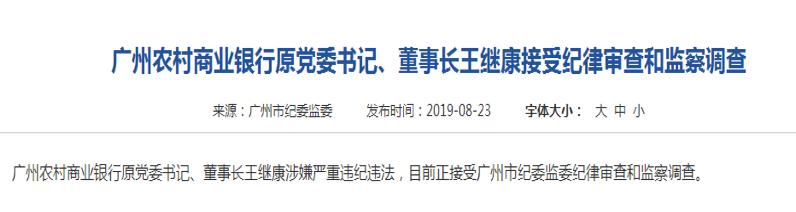 广州农商行经营管理遭质疑:62天0成交 互质互贷2.4亿