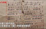 烈士原创歌曲《盟》首次被发现,雨花台烈士纪念馆获赠珍贵手稿