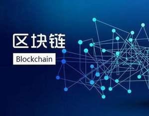 加快区块链技术创新赋能实体经济
