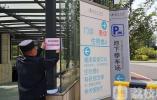 """南京秦淮区积极推进车位错时共享 力图让停车不再靠""""抢"""""""