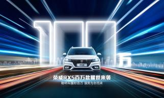 荣威RX5 4G互联百万款上市 实际支付价9.18万元起