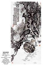 朱宣咸中国画《陆游诗意图》