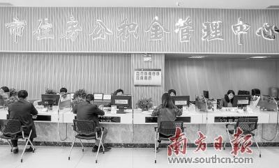 广东中山:开放住房公积金个人缴存及使用