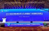 """剑指""""全省第一、全国前三""""!这场行业盛会""""剧透""""南京地标性产业发展思路"""