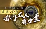 谁的视频最击中你的心?杭州总工会微视频决赛等你投